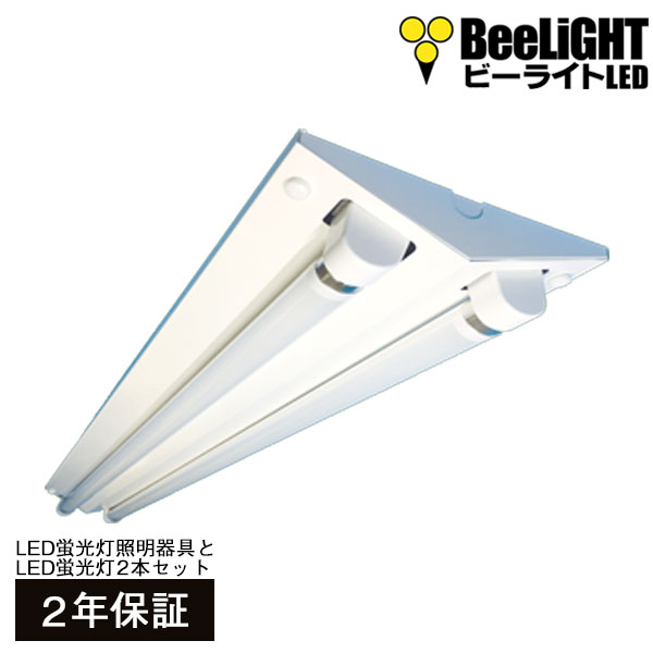 BeeLIGHTのLED蛍光灯「BTL16-Ra92-5000K-1200×2本」とLED蛍光灯器具「402-V2 LED」セットの商品画像。