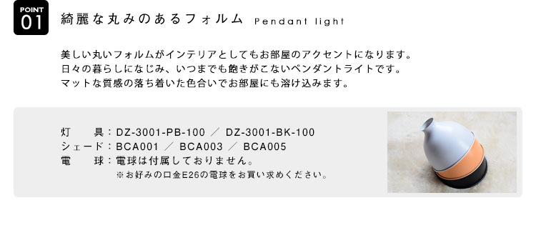 Pendant Light ペンダントライト BCA001 BCA003 BCA005