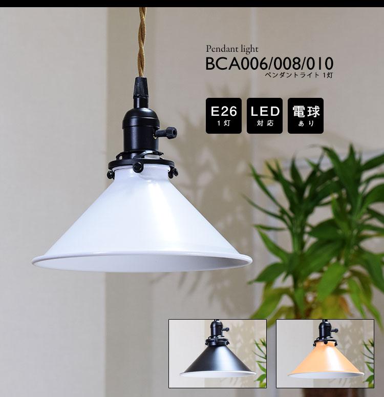 Pendant Light ペンダントライト BCA006 BCA008 BCA010