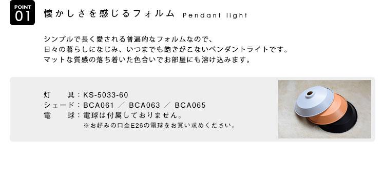 Pendant Light ペンダントライト BCA061 BCA063 BCA065