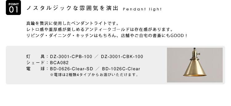 Pendant Light ペンダントライト BCA082