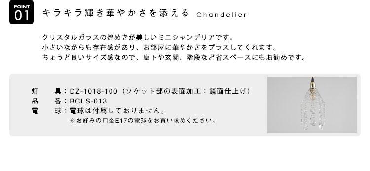 Chandelier シャンデリア BCLS-013