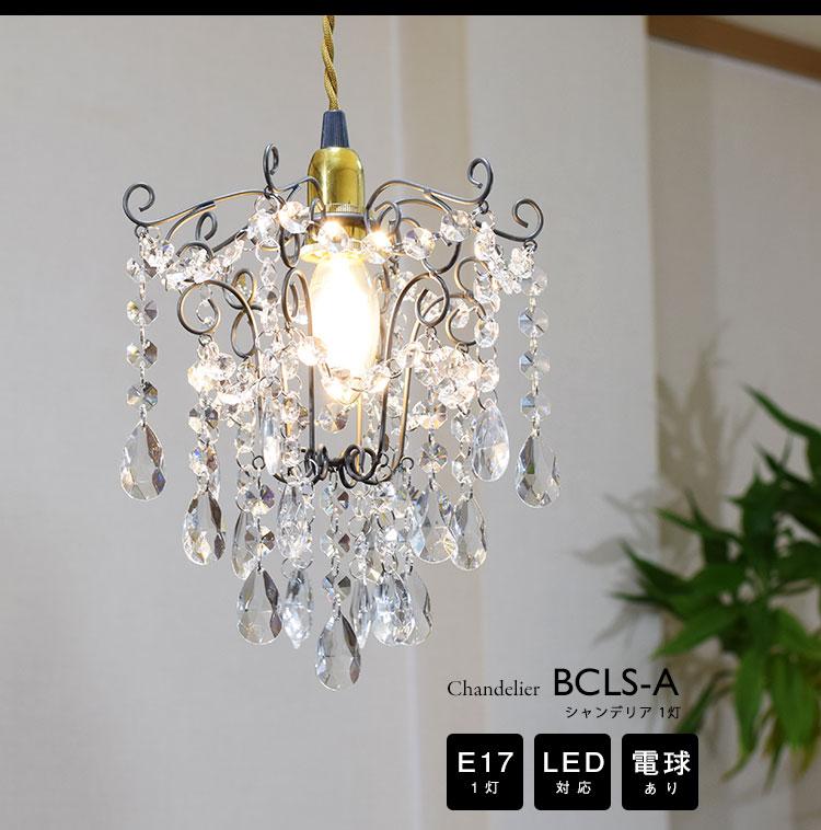 Chandelier シャンデリア BCLS-A