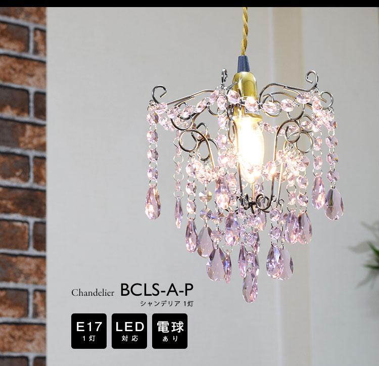Chandelier シャンデリア BCLS-A-P