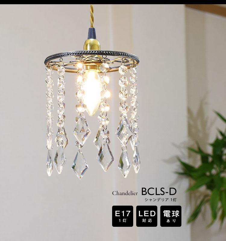 Chandelier シャンデリア BCLS-D