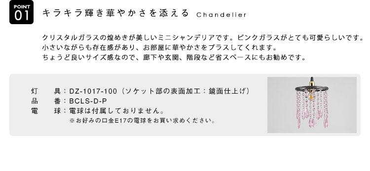 Chandelier シャンデリア BCLS-D-P