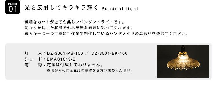 Pendant Light ペンダントライト BMAS1019-S