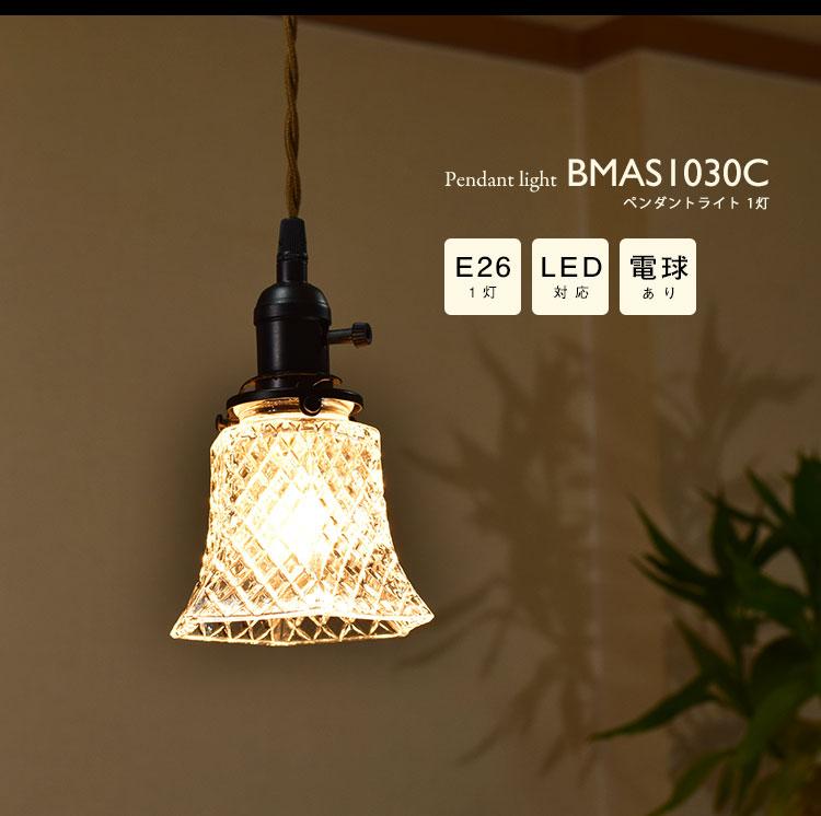Pendant Light ペンダントライト BMAS1030C