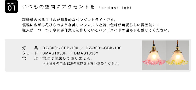 Pendant Light ペンダントライト BMAS1038R BMAS1038Y