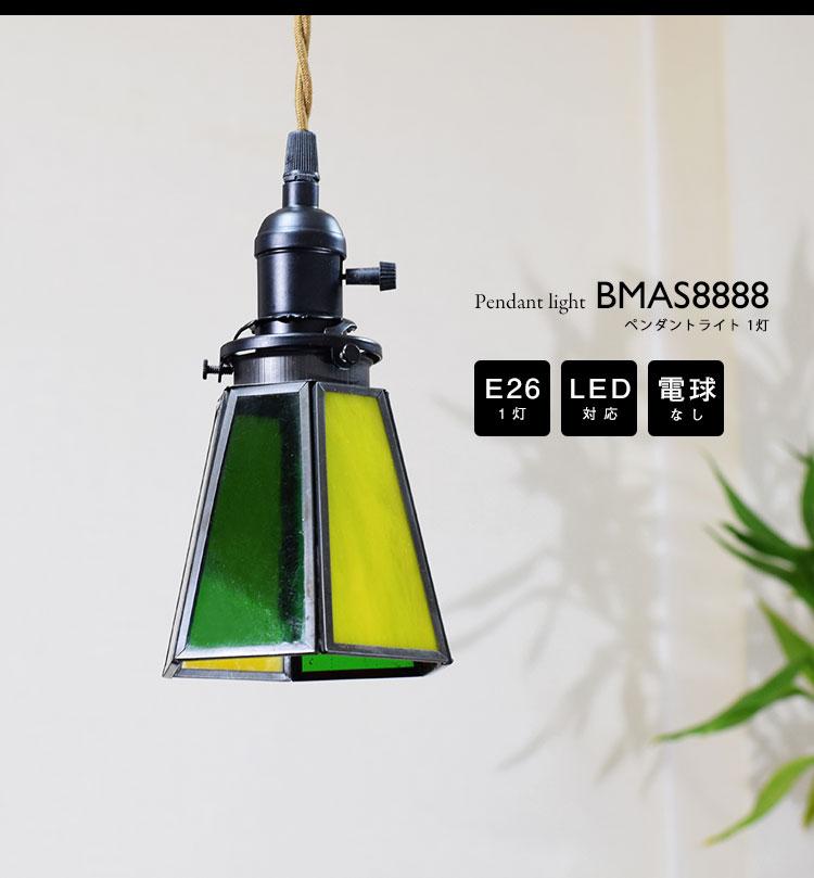 Pendant Light ペンダントライト BMAS8888
