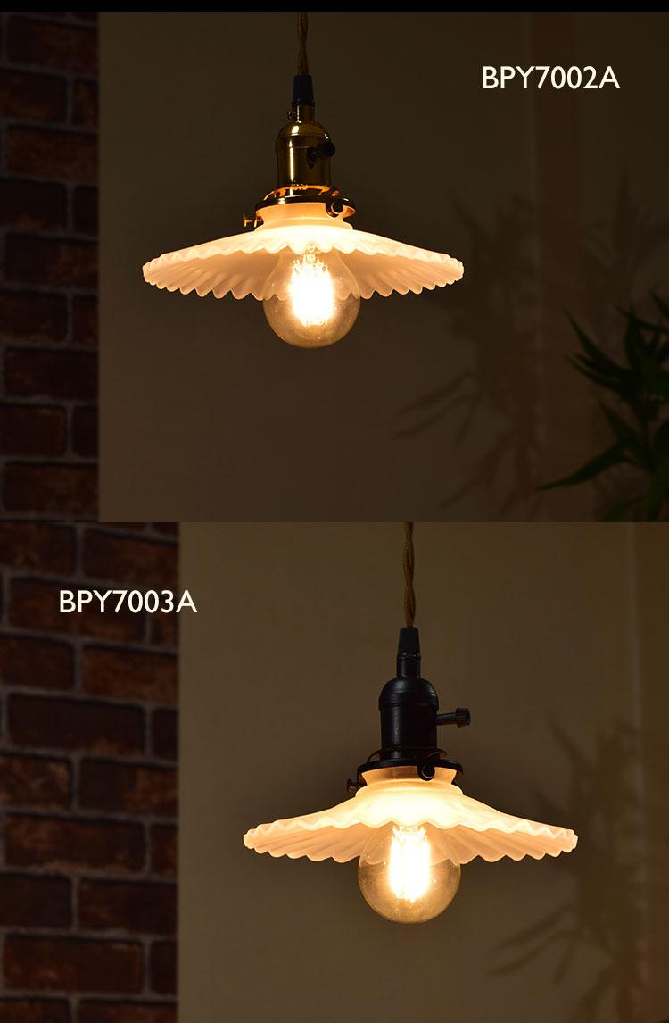 Pendant Light ペンダントライト BPY7002A BPY7003A