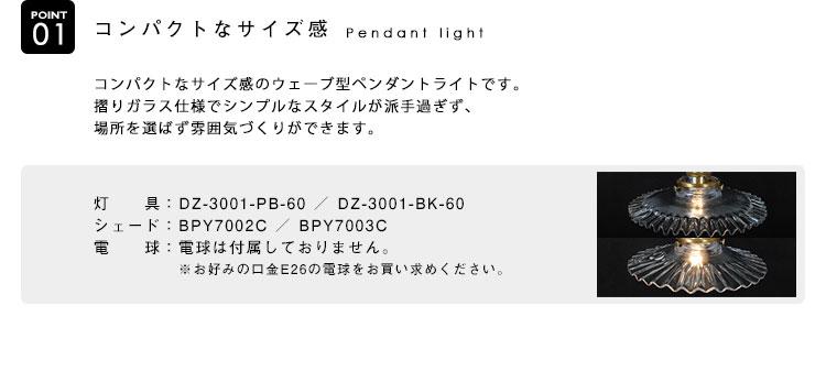 Pendant Light ペンダントライト BPY7002C BPY7003C