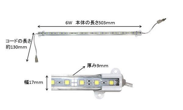 BeeLIGHTのLEDスティック「BST-06-Ra92-TW」の寸法を開設した写真。