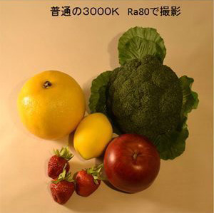 従来の3,000k Ra80で撮影した野菜の写真。