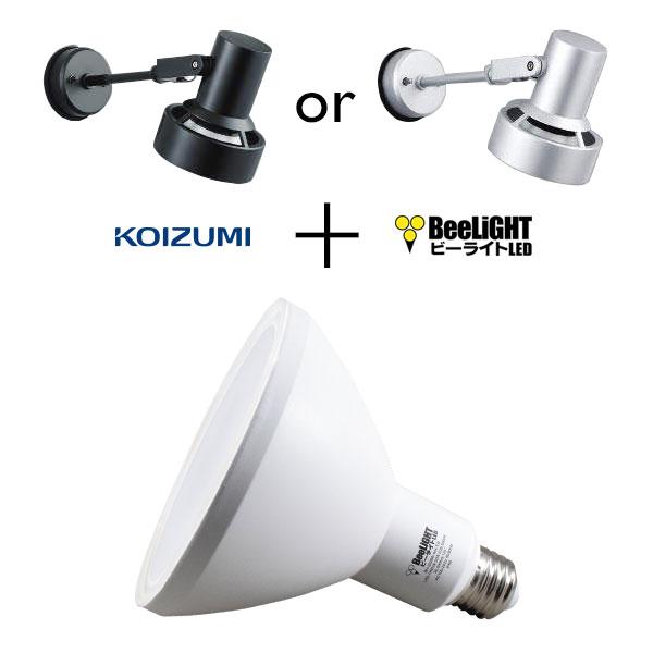 BeeLiGHTのLED電球「BH-2026B-WH-WW」+ コイズミ照明 防雨型エクステリアスポットライト用器具「XUE941147(ブラック) or XUE941148(シルバー)」の器具セット商品画像