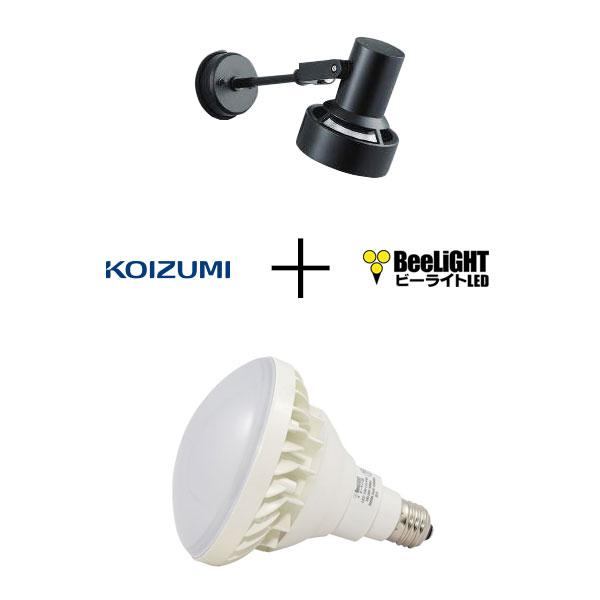 BeeLiGHTのLED電球「BH-1526B-WH-WW-Ra92」+ コイズミ照明 防雨型エクステリアスポットライト用器具「XUE941147(ブラック)」の器具セット商品画像