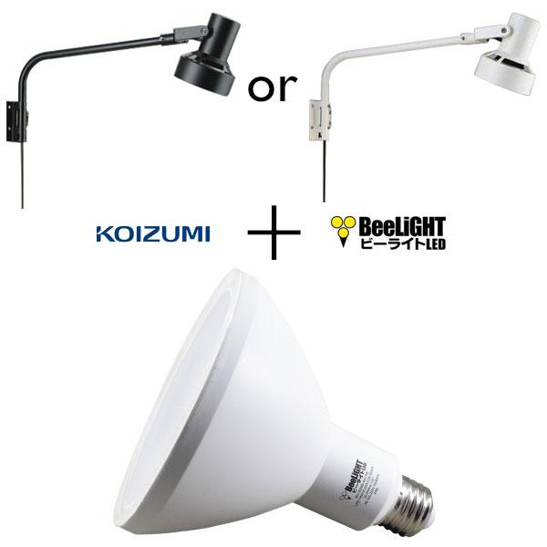 BeeLiGHTのLED電球「BH-2026B-WH-WW」+ コイズミ照明 防雨型エクステリアスポットライト用器具「XUE941151(ブラック) or XUE941152(オフホワイト)」の器具セット商品画像