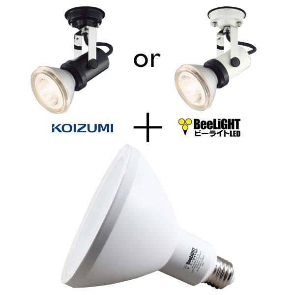 BeeLiGHTのLED電球「BH-2026B-WH-WW」+ コイズミ照明 防雨型エクステリアスポットライト用器具「XUE941153(ブラック) or XUE941154(オフホワイト)」の器具セット商品画像