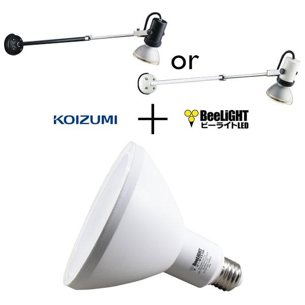 BeeLiGHTのLED電球「BH-2026B-WH-WW」+ コイズミ照明 防雨型エクステリアスポットライト用器具「XUE941155(ブラック) or XUE941156(オフホワイト)」の器具セット商品画像